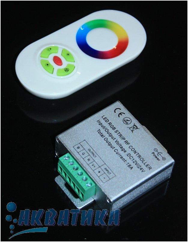 Контроллер трехканальный с радио-датчиком для светодиодных ламп